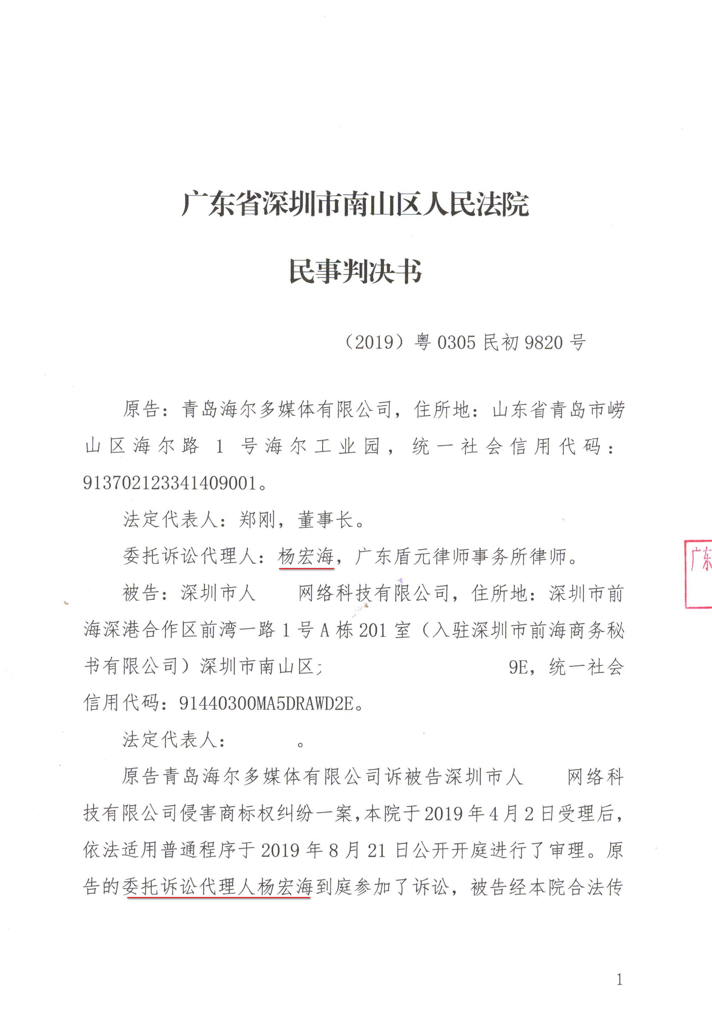 一审判决-编辑版_页面_1