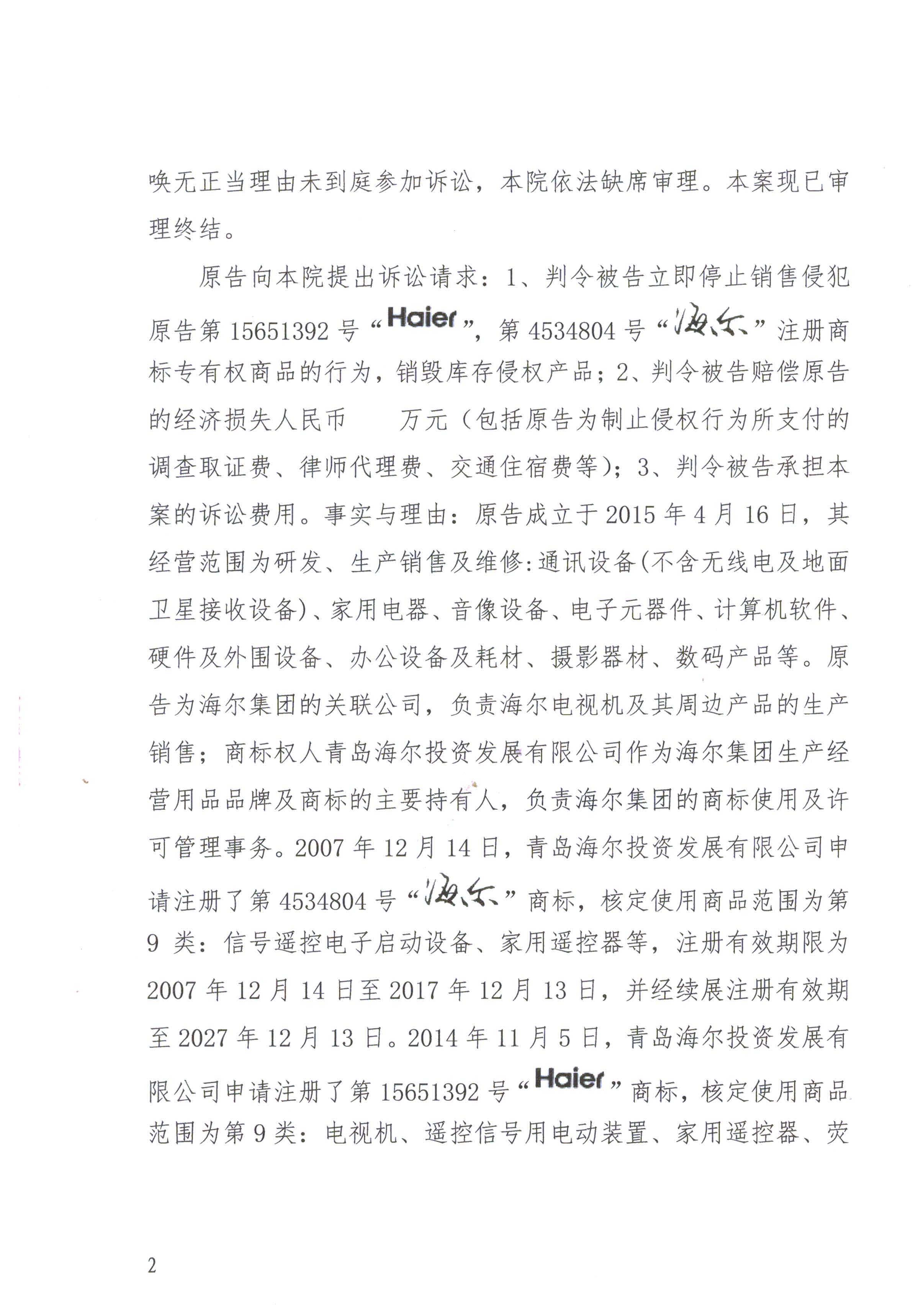 一审判决-编辑版_页面_2