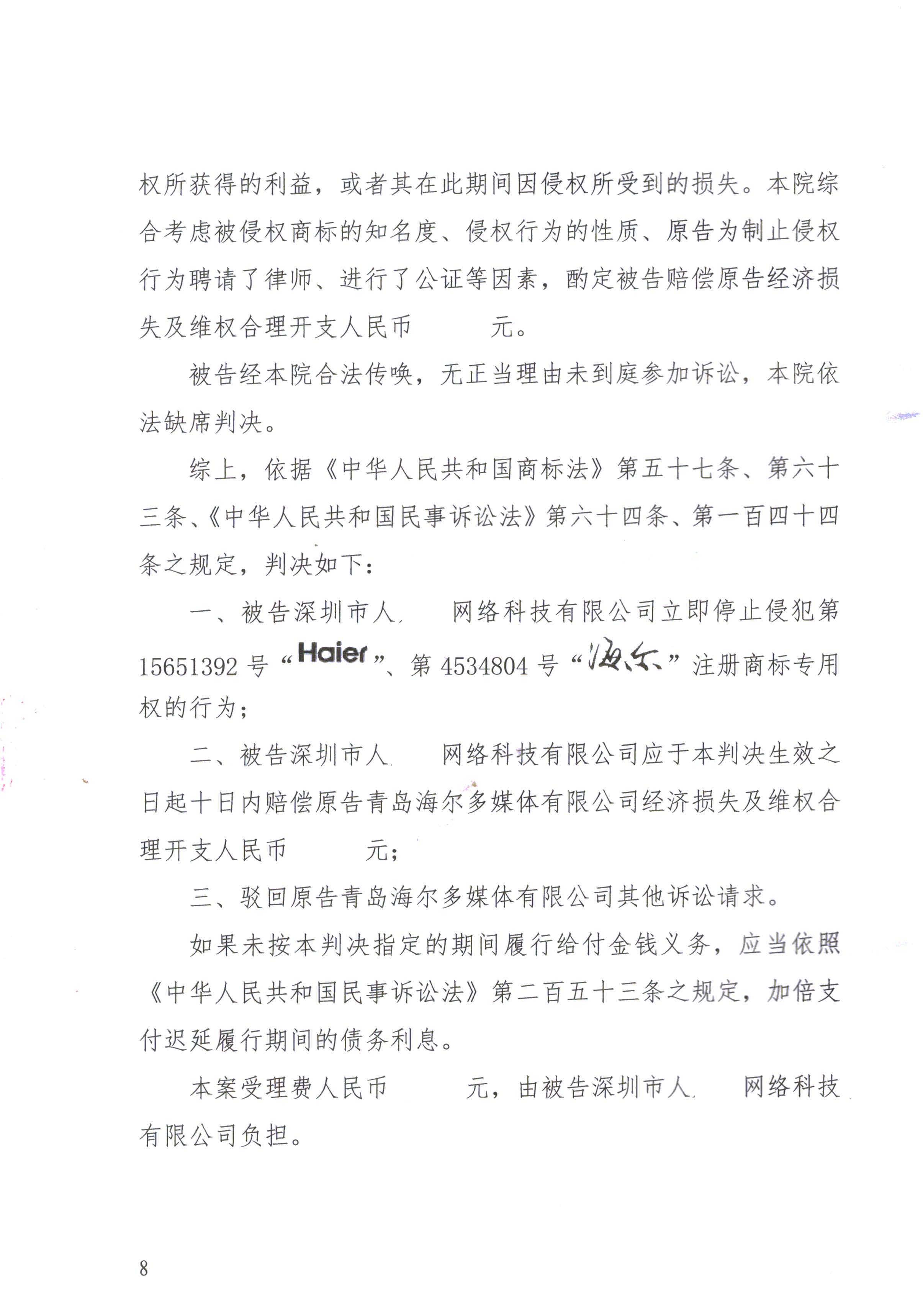 一审判决-编辑版_页面_3