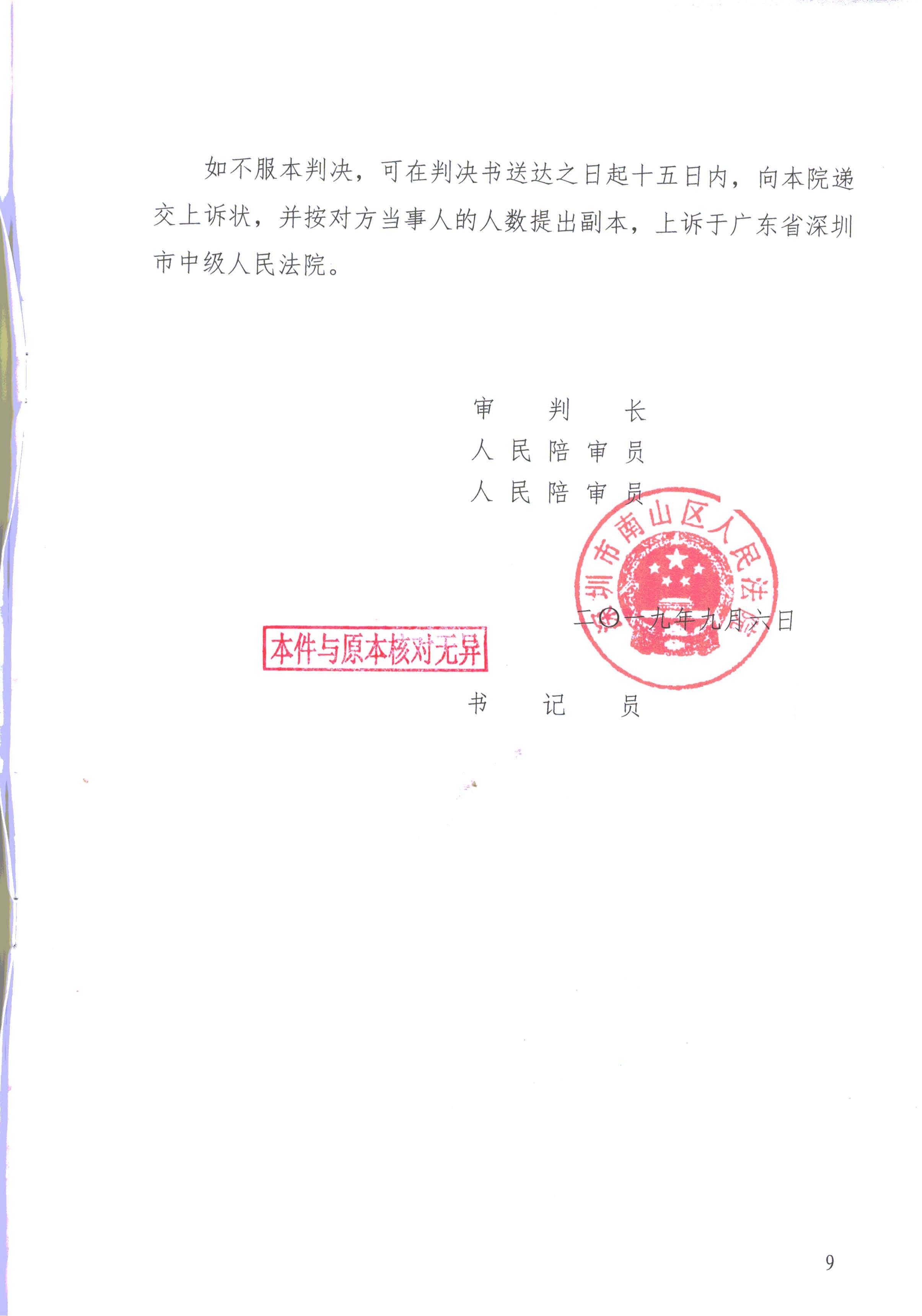 一审判决-编辑版_页面_4
