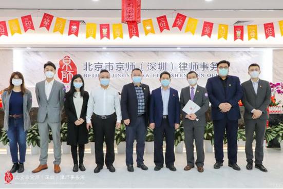 深圳市司法局党委委员律师行业党委专职书记曹海雷同志莅临指导