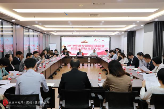 深圳市律师行业党委委员陈方莅临指导民主评议工作
